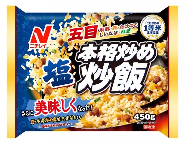 本格炒め炒飯(塩)