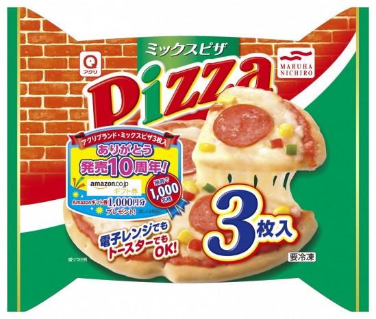 ミックスピザ3枚入り_キャンペーンパッケージ(マルハニチロ)