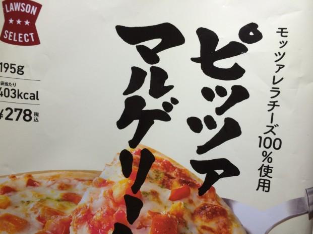 ピザは「焼く」を選択