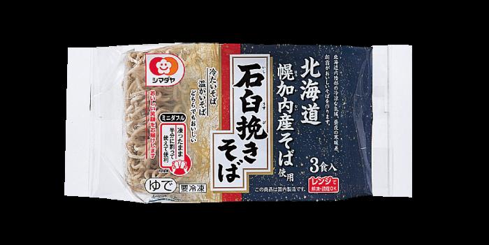 冷凍 北海道 幌加内産そば使用 石臼挽きそば 3食
