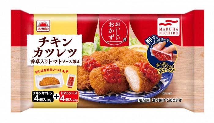 02.おいしいおかず チキンカツレツ 香草入りトマトソース添え