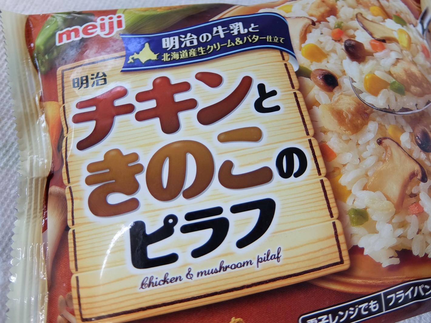 「冷凍米飯」と発言すると、なぜか「?」