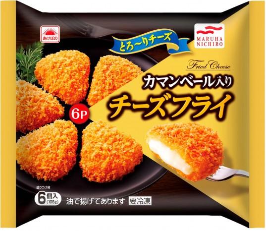 06.カマンベール入りチーズフライ②