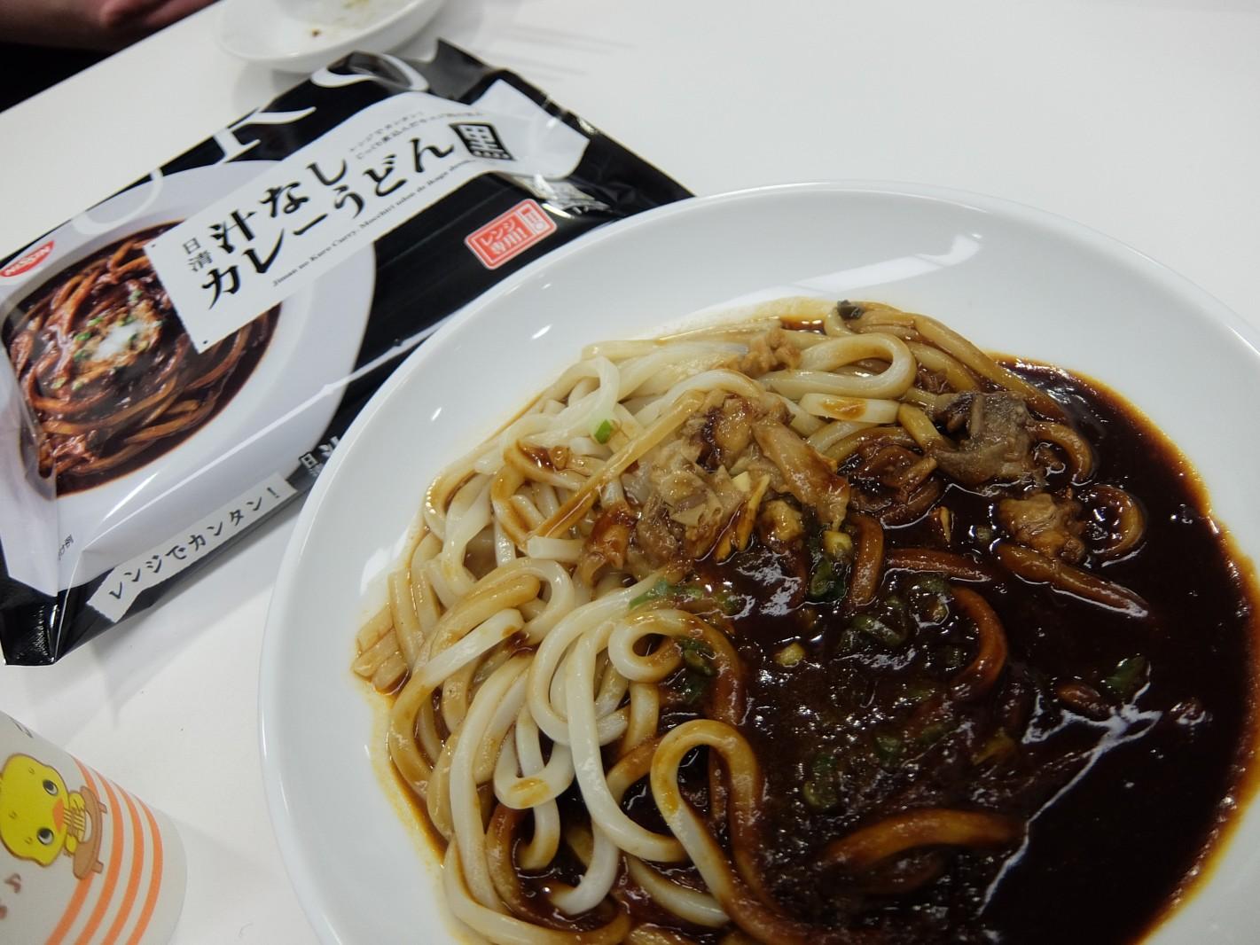 「ヒルナンデス!」 2月21日(火)冷凍めん特集! イケメンご紹介~