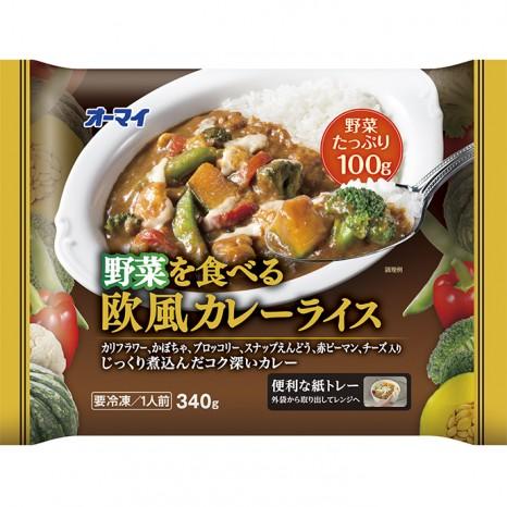 (リ)野菜を食べる欧風カレーライス