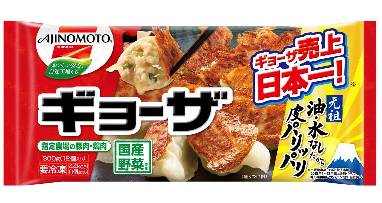 [ギョーザ」新CM 櫻井翔さんがキャンプで焼き、食べる!