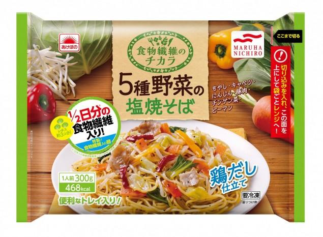 04.食物繊維のチカラ 5種野菜の塩焼きそば
