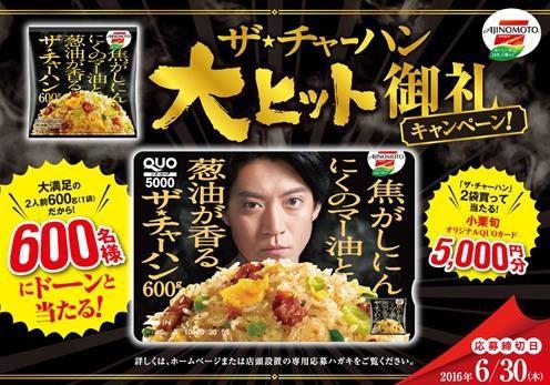 小栗旬さんの5000円QUOカードが600名に!!!