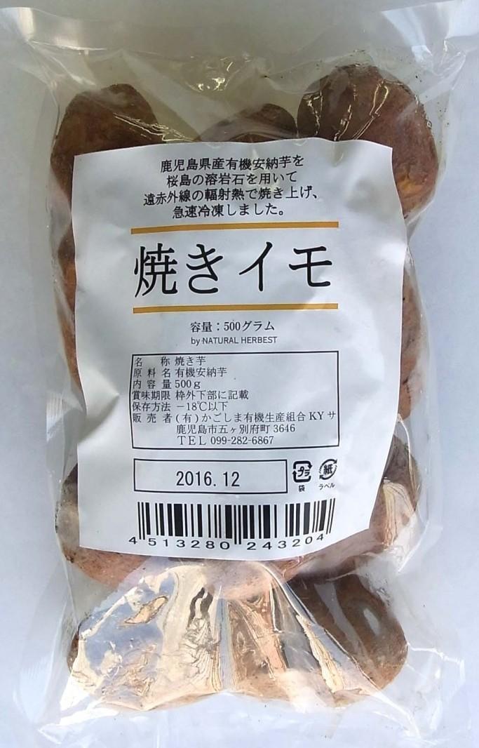 ねっとり甘~~い、冷凍焼きイモ(有機安納芋)