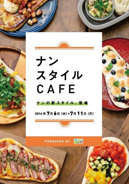 「ナン」でCAFE 7月6日~11日、恵比寿に限定オープン