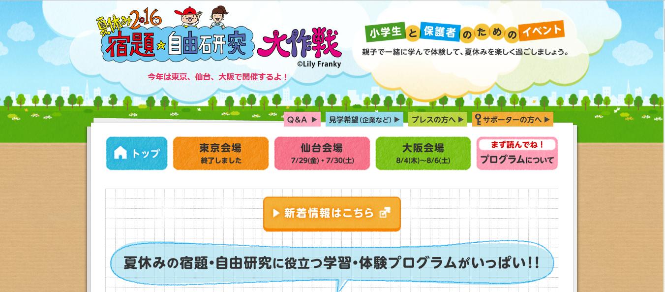 夏休みの「自由研究」テーマに冷凍食品!仙台でイベント