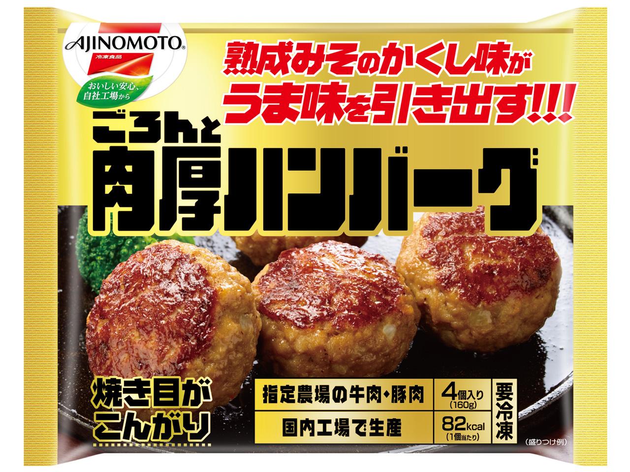 お弁当に肉厚のハンバーグ!!便利なグリーンアスパラも(味の素)