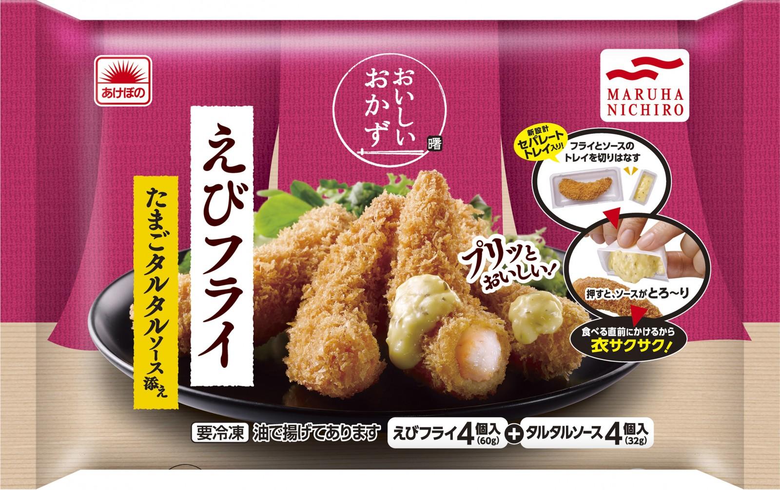 """やはり゛おかず""""充実。秀逸な「えびフライ」タルタルソース添えはじめ食べごたえあり(マルハニチロ・あけぼの)"""