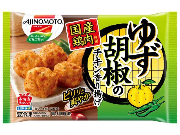 ゆず胡椒のチキン香り揚げ_G08