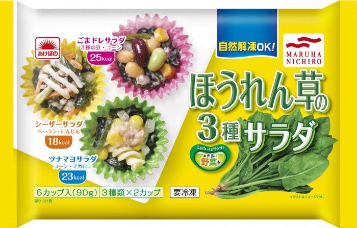 市冷あけぼの9】ほうれん草の3種サラダ