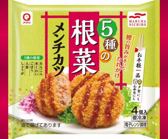 市冷アクリ5】5種の根菜メンチカツ