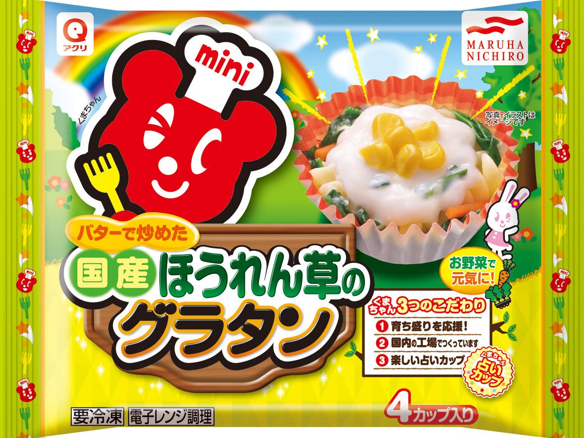 「くまちゃん」新商品は、「バターで炒めたほうれん草のグラタン」