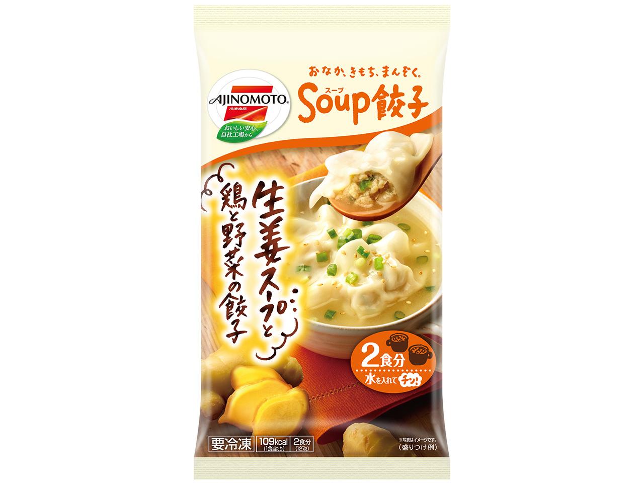 Soup餃子_生姜_G08