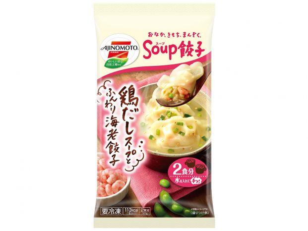 Soup餃子_鶏だし_G08