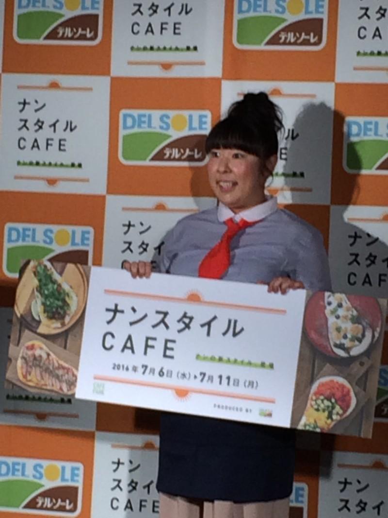 「なんでも合います」(森三中・村上知子さん)、JCコムサ「ナンスタイルCAFE」11日まで!
