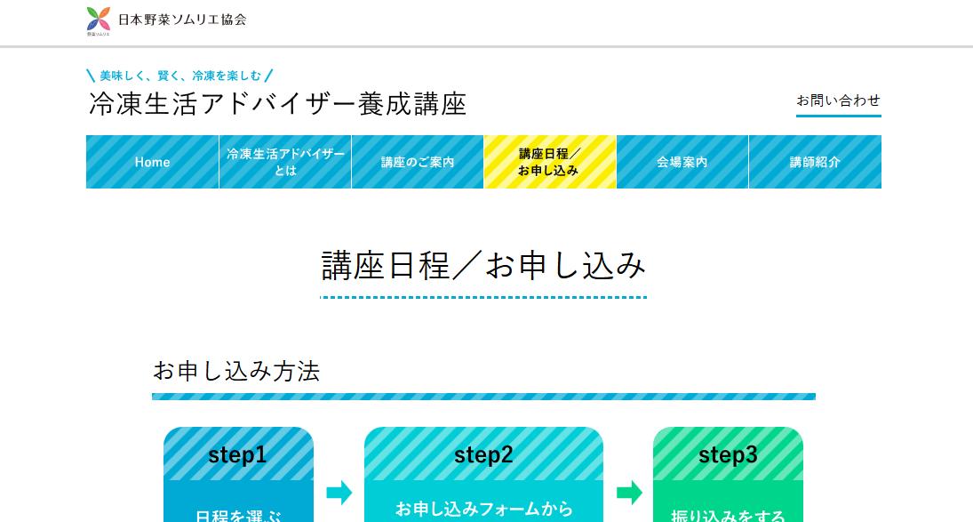 西川剛史さんの「冷凍生活アドバイザー養成講座」開講へ。その前に第2期講座が決まる人気ぶり!!