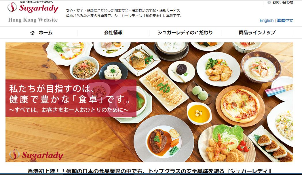 日本の安全・安心冷凍食品をどうぞ。シュガーレディが香港に進出