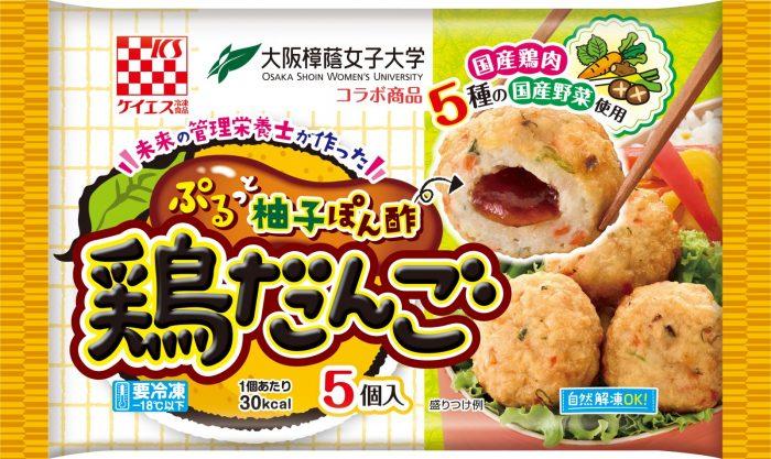 #1207柚子ぽん酢 鶏だんご