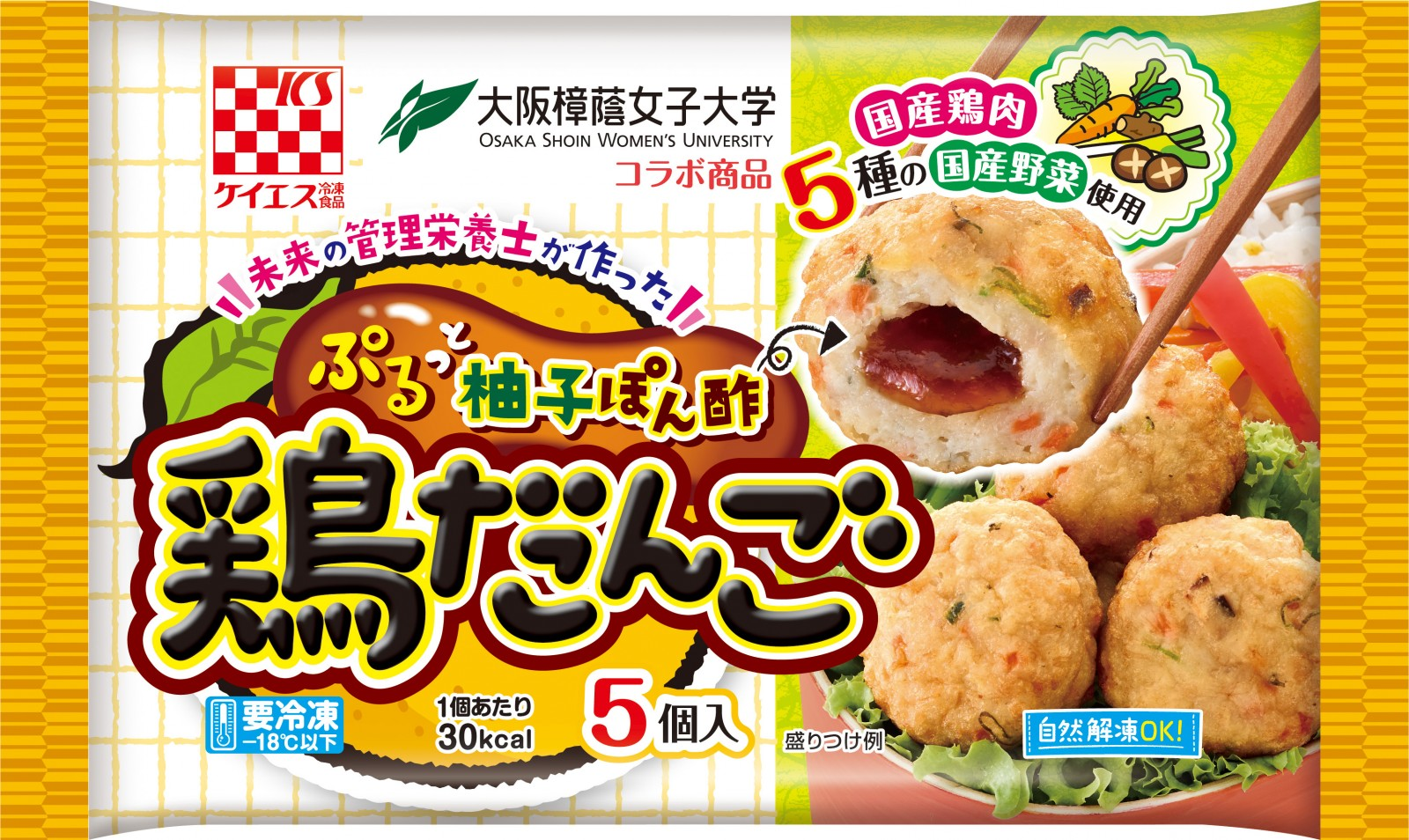 女子大コラボ第2弾は、ぷるぷる柚子ぽん酢ジュレが入った鶏だんご