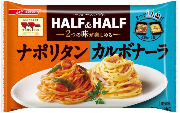 16年秋)マ・マー HALF&HALF ナポリタン カルボナーラ(新)