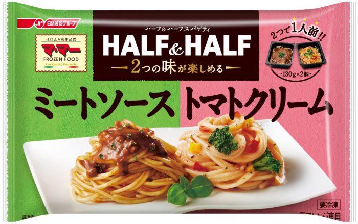 16年秋)マ・マー HALF&HALF ミートソース トマトクリーム(新)