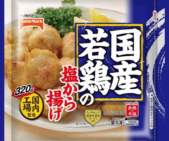 国産若鶏の塩から揚げ320g