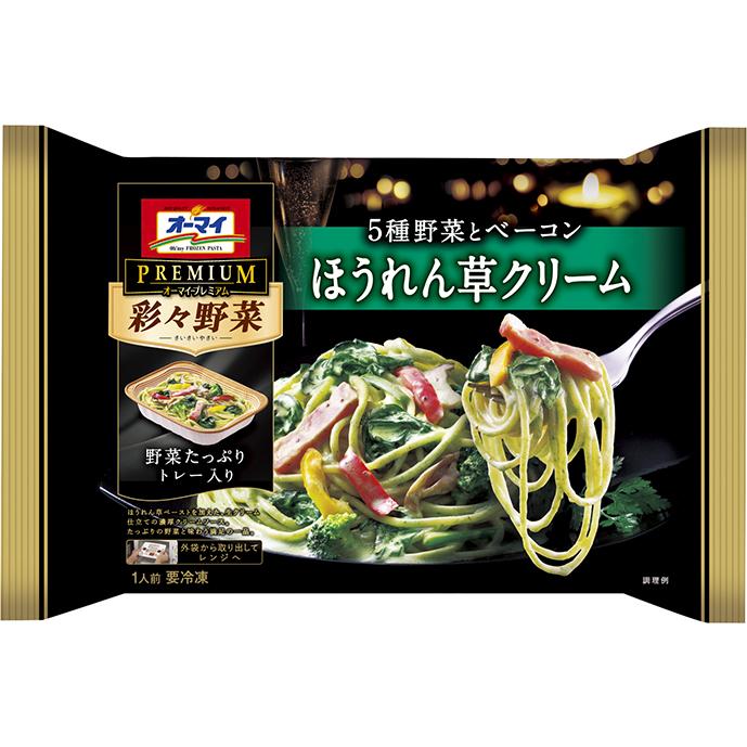 (新)彩々野菜 ほうれん草クリーム