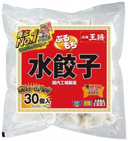 大阪王将_ぷるもち水餃子ボリュームパック(VP)