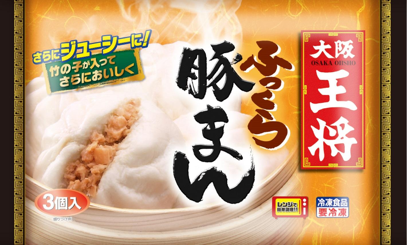肉まんではない!大阪王将ブランド「ふっくら豚まん」新発売