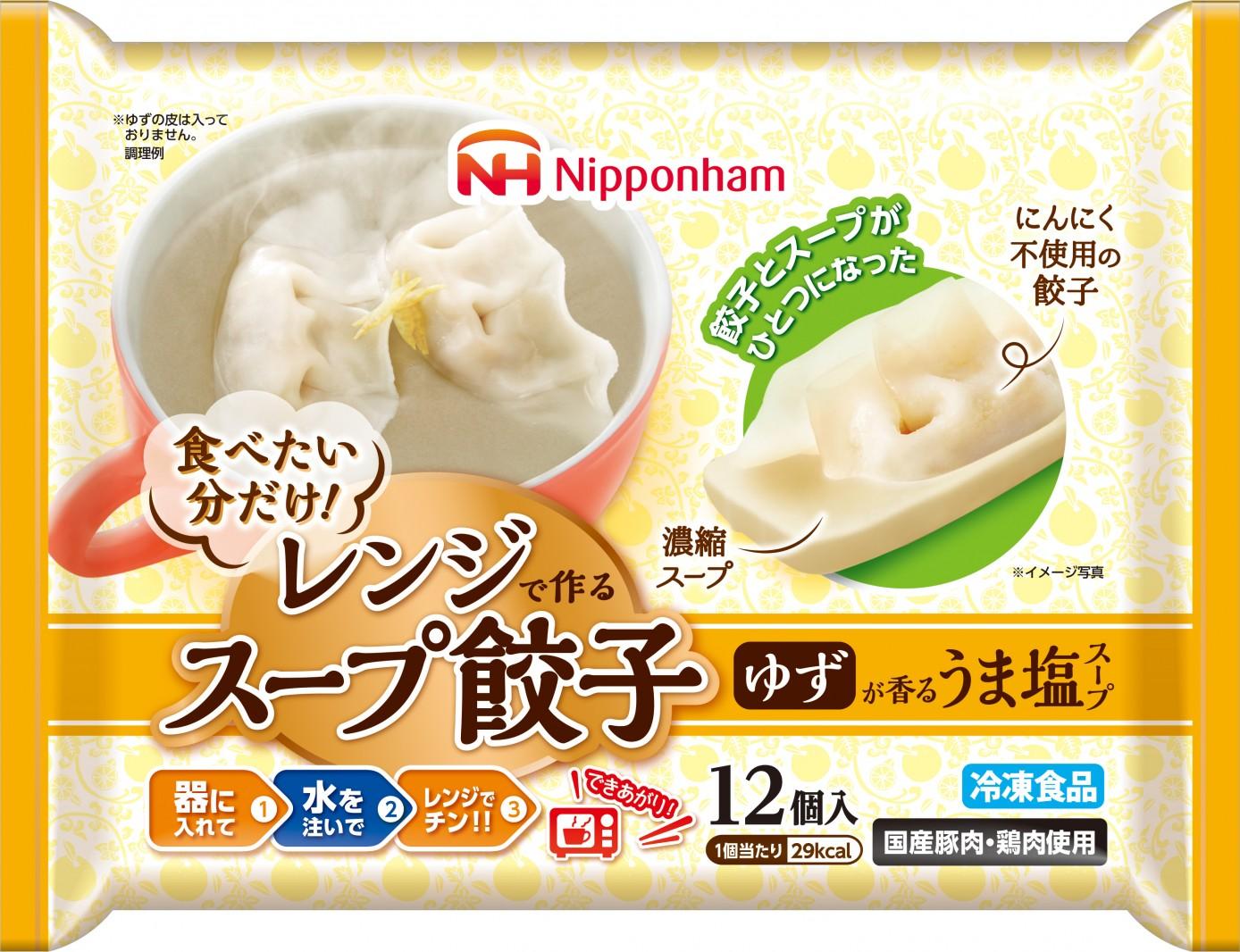 スープ餃子(ゆず塩)