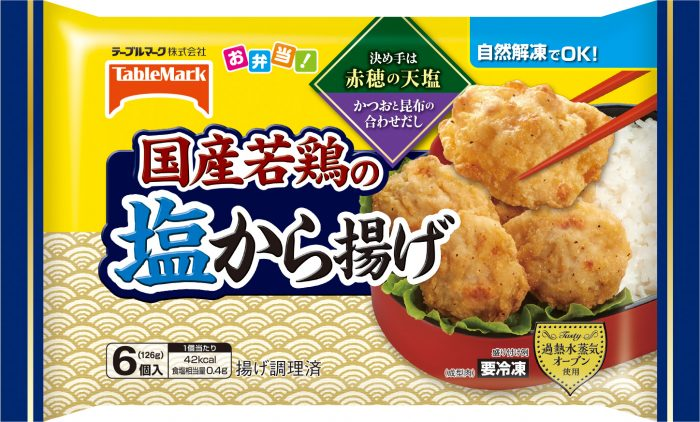 国産若鶏の塩から揚げ6個