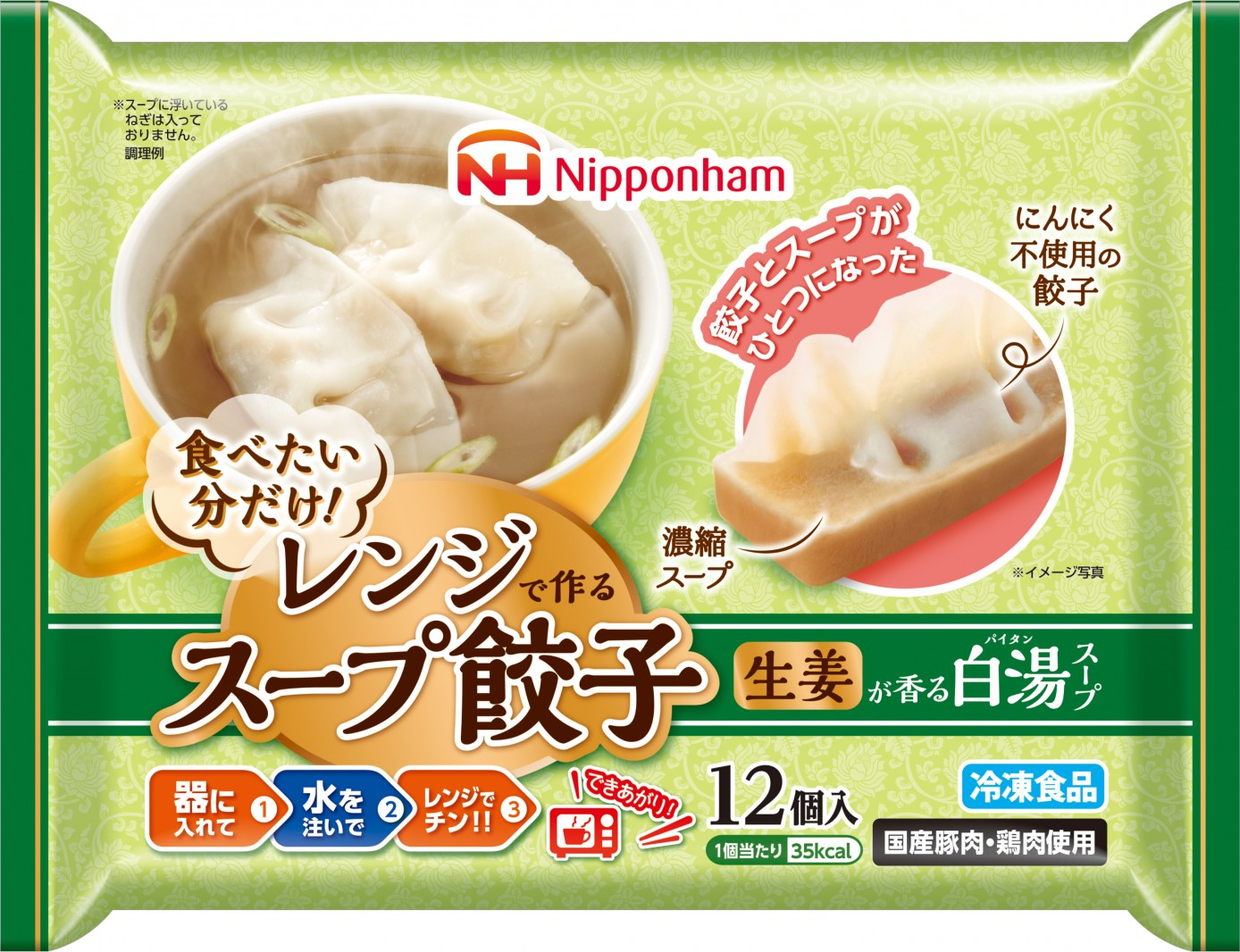 スープ餃子(白湯)