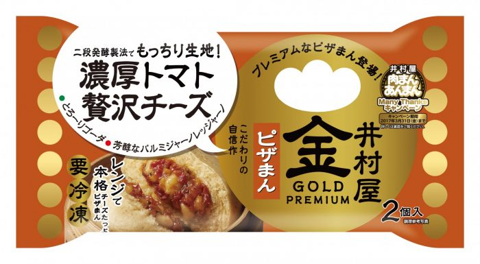 16冷凍ゴールドピザまん画像再々々修正