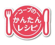 冷凍野菜の活用術、「コープのかんたんレシピ」がスゴイ!