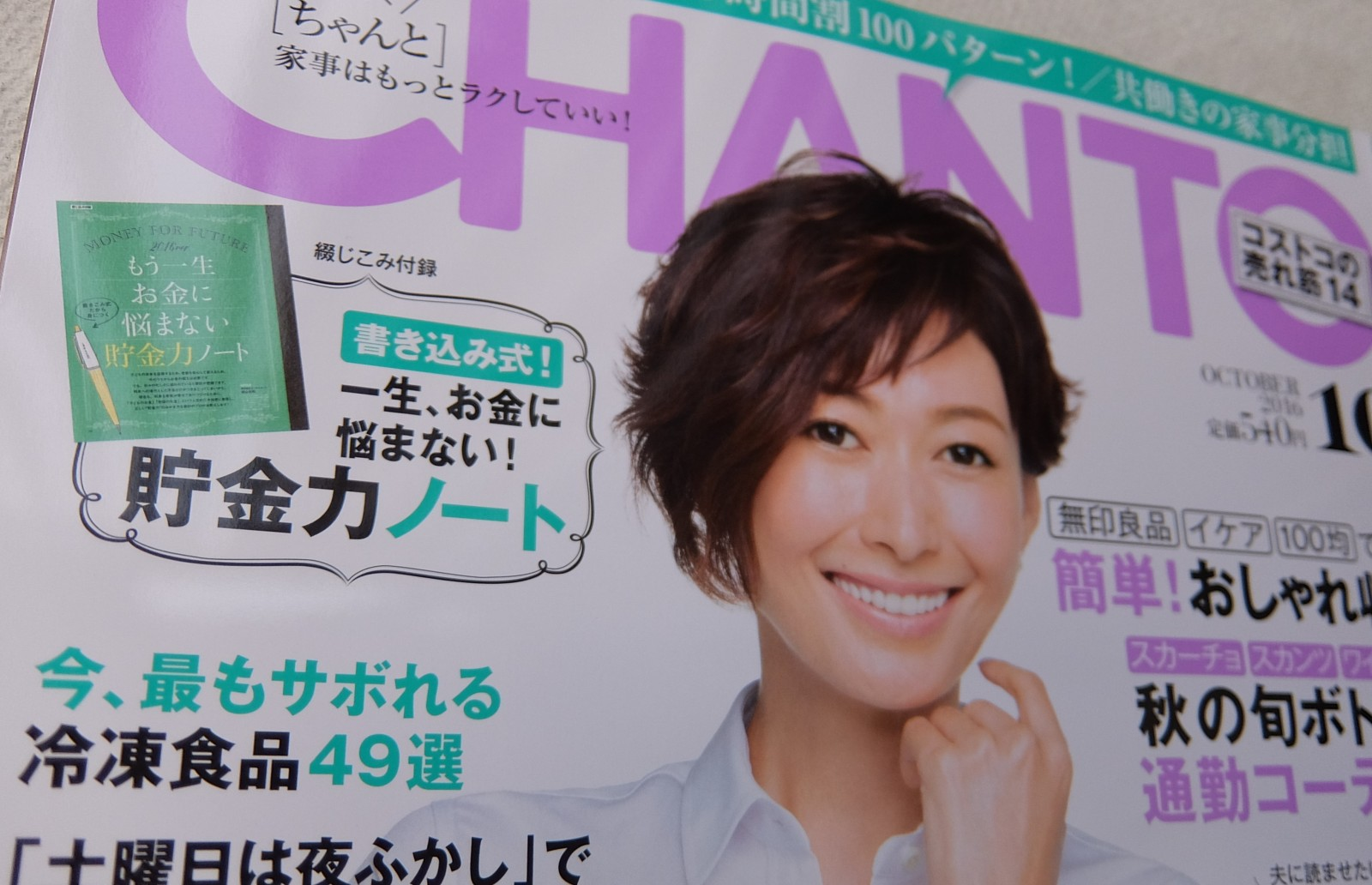 本日発売「CHANTO」で、手軽にちゃんと!「サボれる」冷凍食品49品