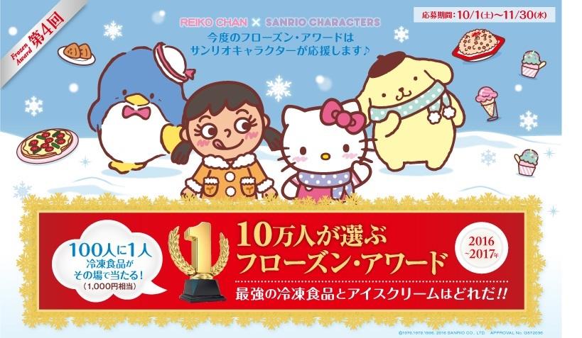 マフラー姿のキティがかわいい♪ 今年の「フローズンアワード」。応募者100人に1人!冷凍食品が当たります