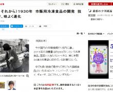 初めて開発された市販用冷凍食品は昭和5年、「イチゴ」だったという話(朝日新聞 11月2日付夕刊)
