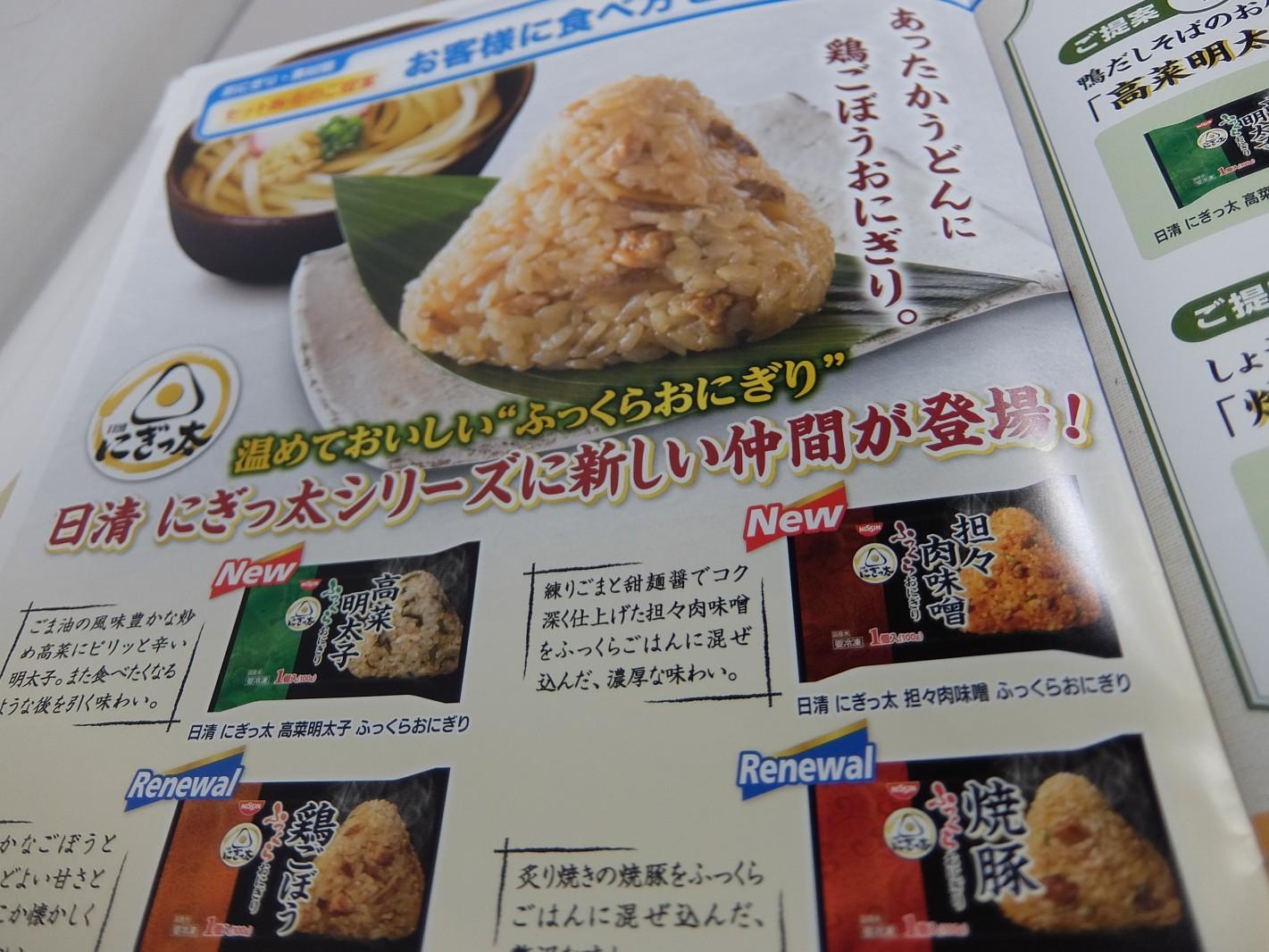日本テレビ「ヒルナンデス」!最新4大トレンド、おさらいー。やっぱり冬は「白い」? 鍋焼だけに話題が沸騰!!