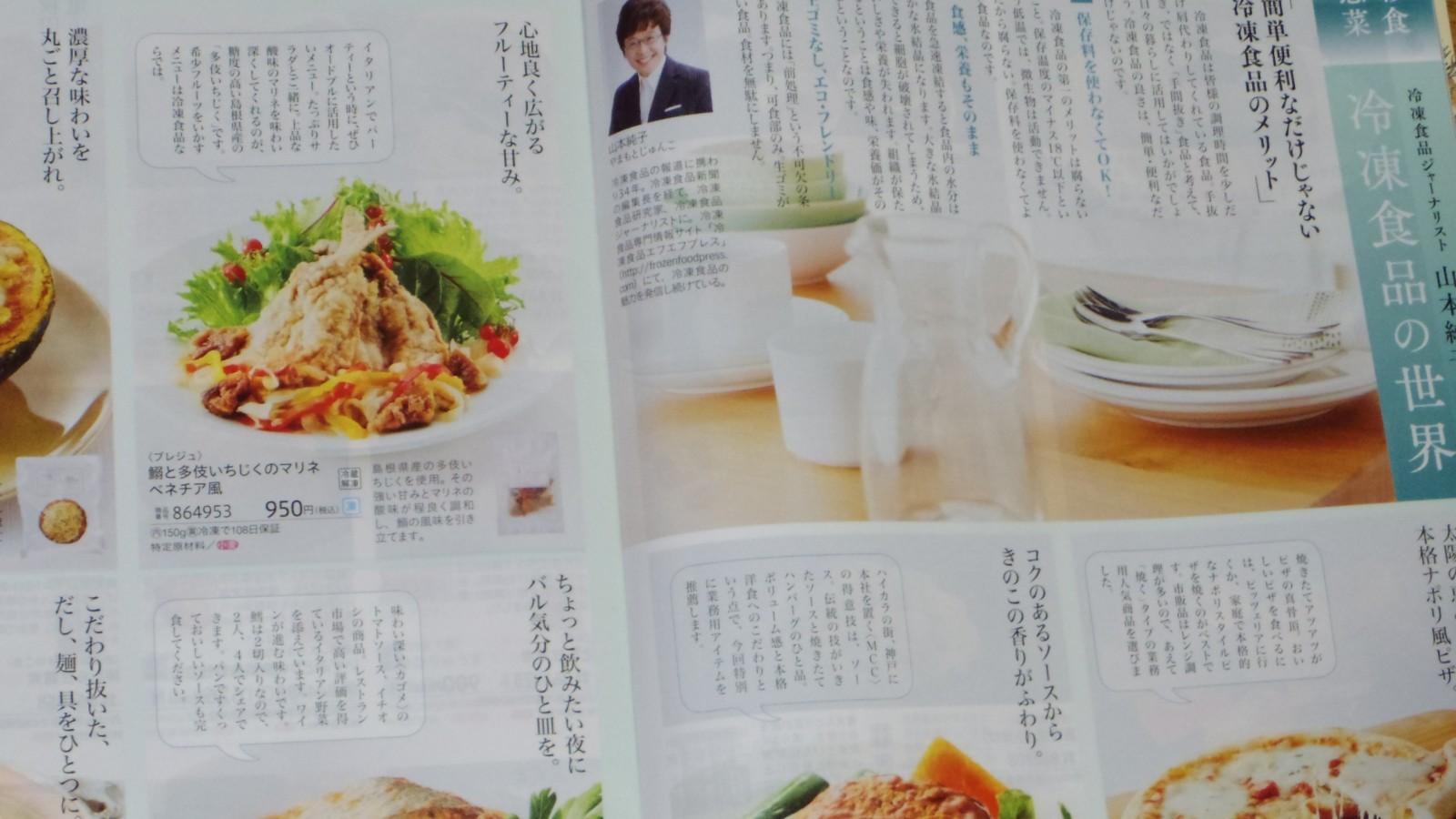 高島屋の食料品宅配「ローズキッチン」11月号に『冷凍食品の世界』寄稿しました。これはぜひ!という商品もご提案