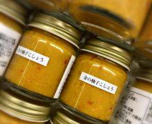 石川・金沢の冷凍「金の柚子こしょう」(AELUアエル)
