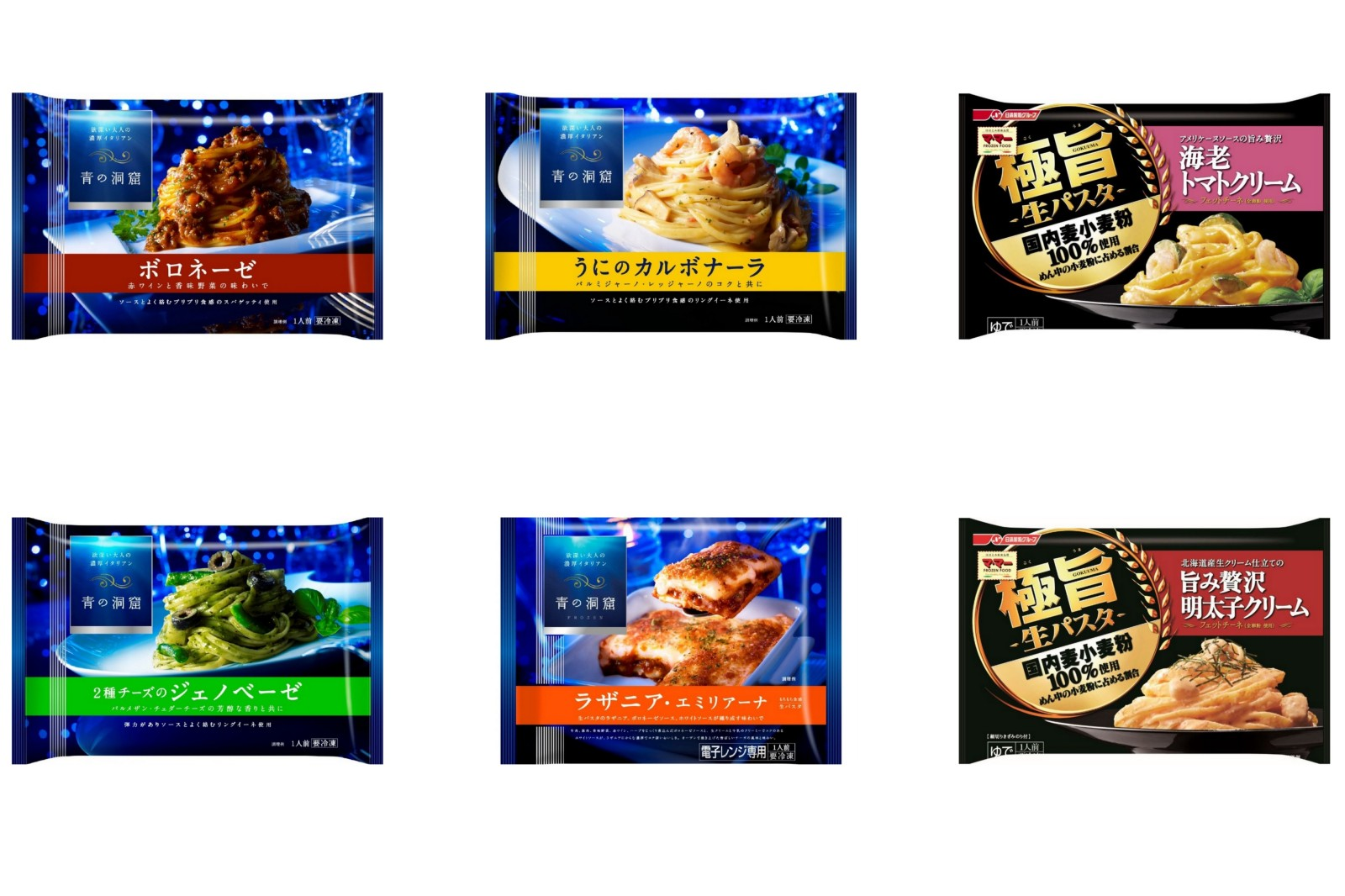 「青の洞窟」など日清フーズのパスタセットをプレゼント。一番好きな冷凍食品を教えてください!