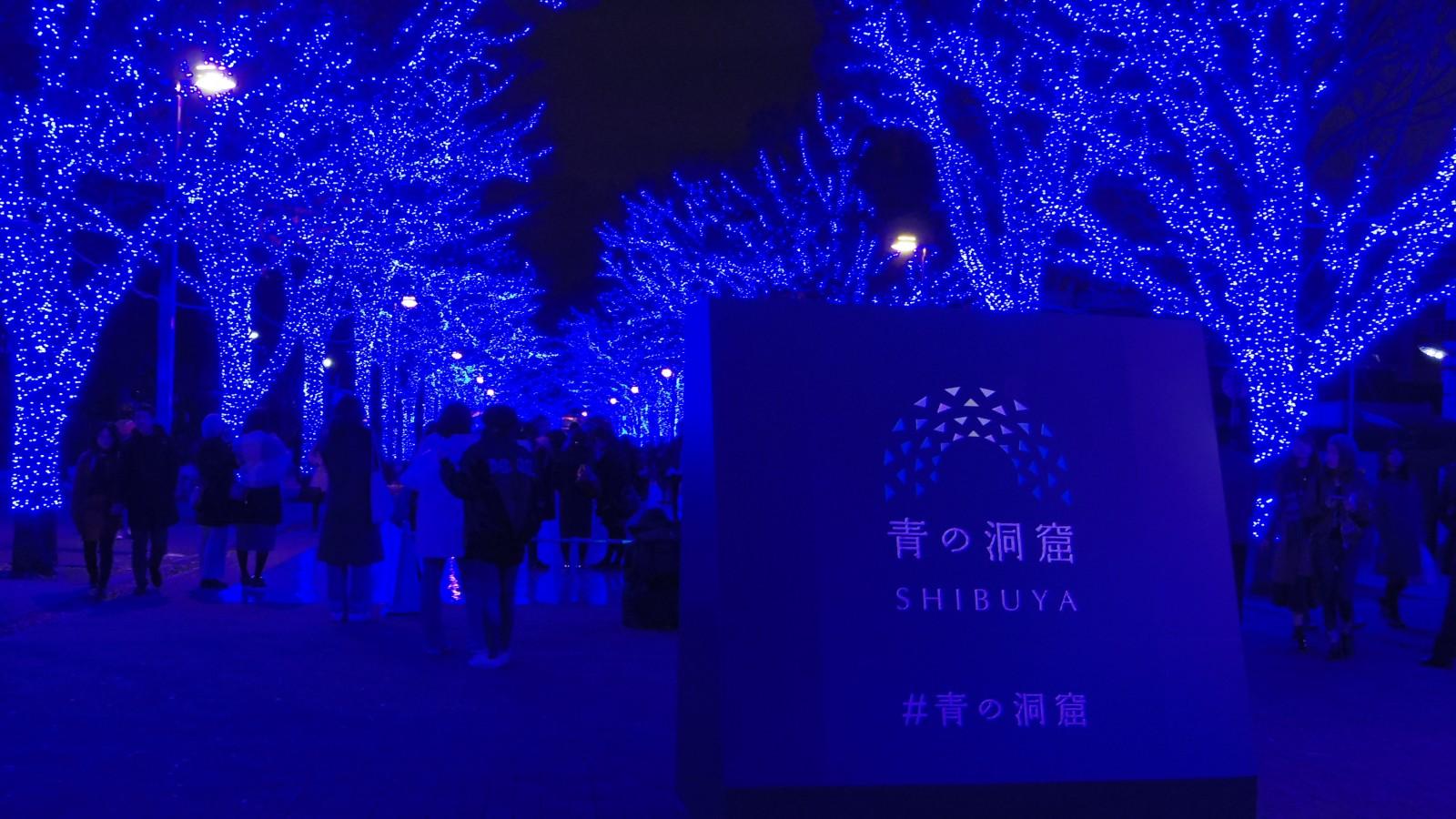 大晦日夜~元旦まで夜通しの「青の洞窟 SHIBUYA」イルミネーション
