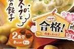 「つかめ!合格!」 夜食にお弁当に、味の素冷凍食品の受験生応援パッケージ