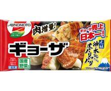 新年企画スタート【ブランド紹介】 味の素冷凍食品 最強の「ギョーザ」、永久改良されています