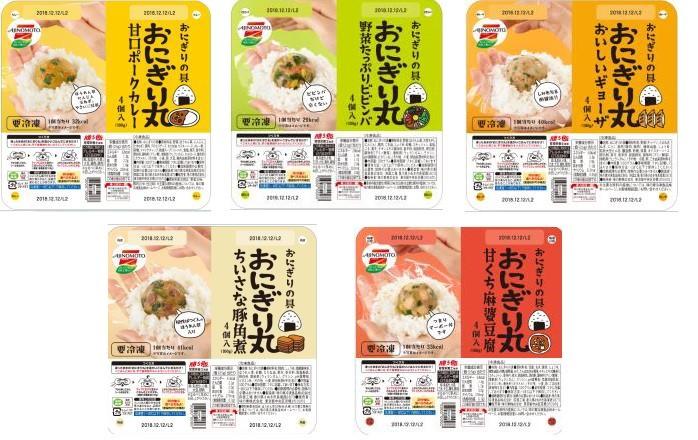 日本のおにぎりを変える!おにぎりの具「おにぎり丸」(味の素冷凍食品)